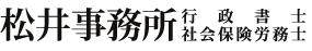 松井事務所 行政書士 社会保険労務士
