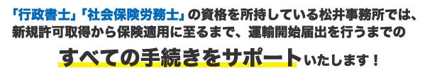 「行政書士」「社会保険労務士」の資格を所持している松井事務所では、新規許可取得から保険適用に至るまで、運輸開始届出を行うまでのすべての手続きをサポートいたします!