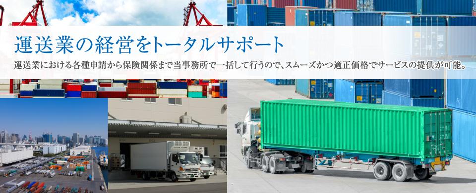 運送業の経営をトータルサポート 運送業における各種申請から保険関係まで当事務所で一括して行うので、スムーズかつ適正価格でサービスの提供が可能。